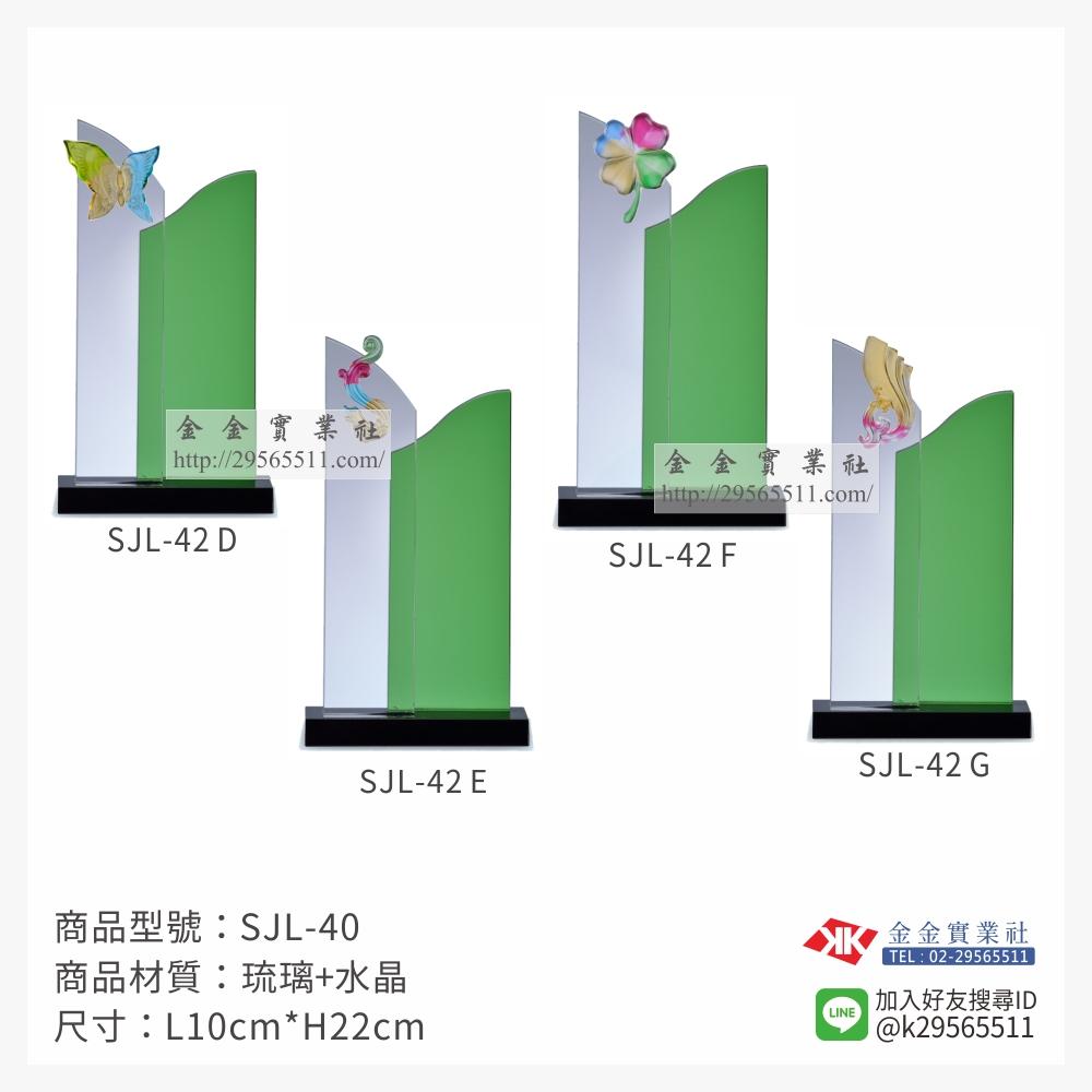 SJL-42 D/E/F/G琉璃獎牌- $1900~