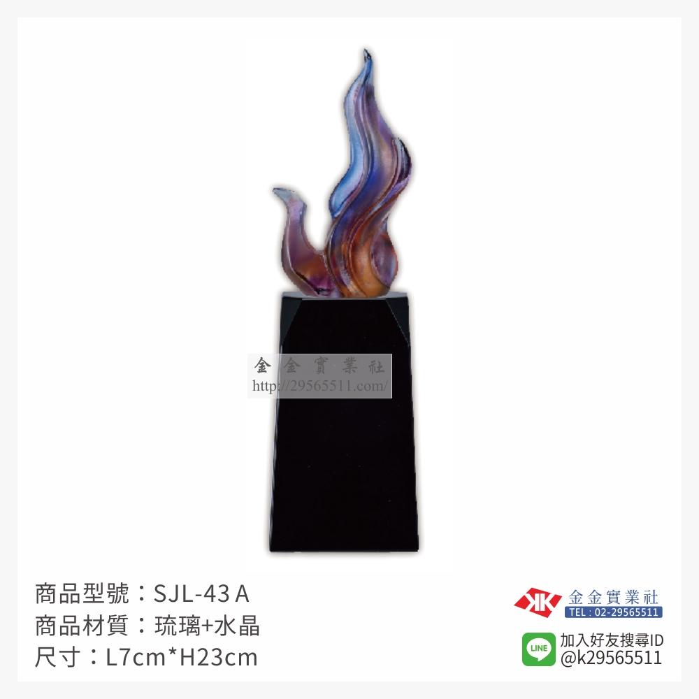 SJL-43A琉璃造型獎座-$2000~