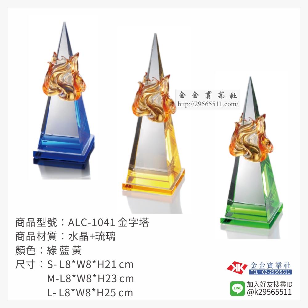 ALC-1041琉璃獎牌-$2500~