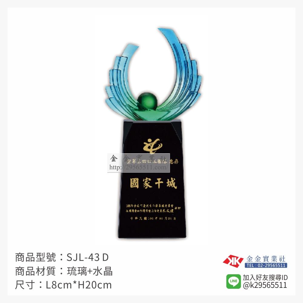 SJL-43D琉璃造型獎座-$2100~