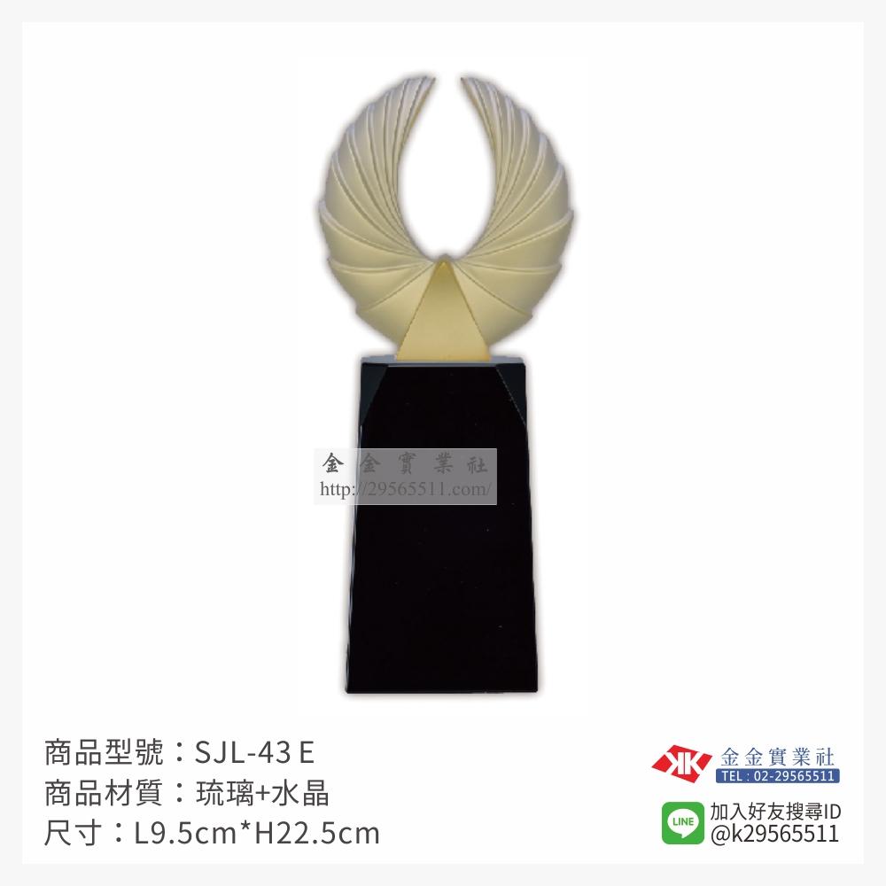 SJL-43E琉璃造型獎牌-$2100~