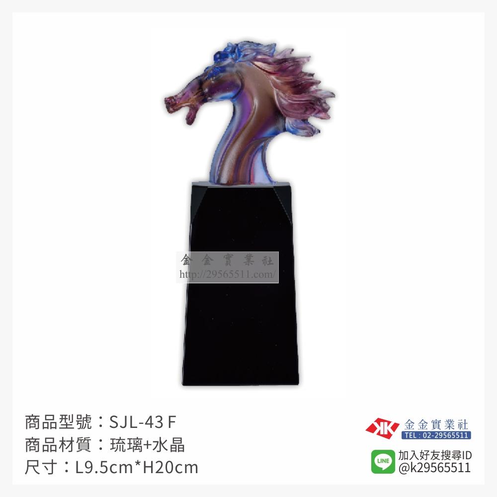 SJL-43F琉璃造型獎座-$2100~