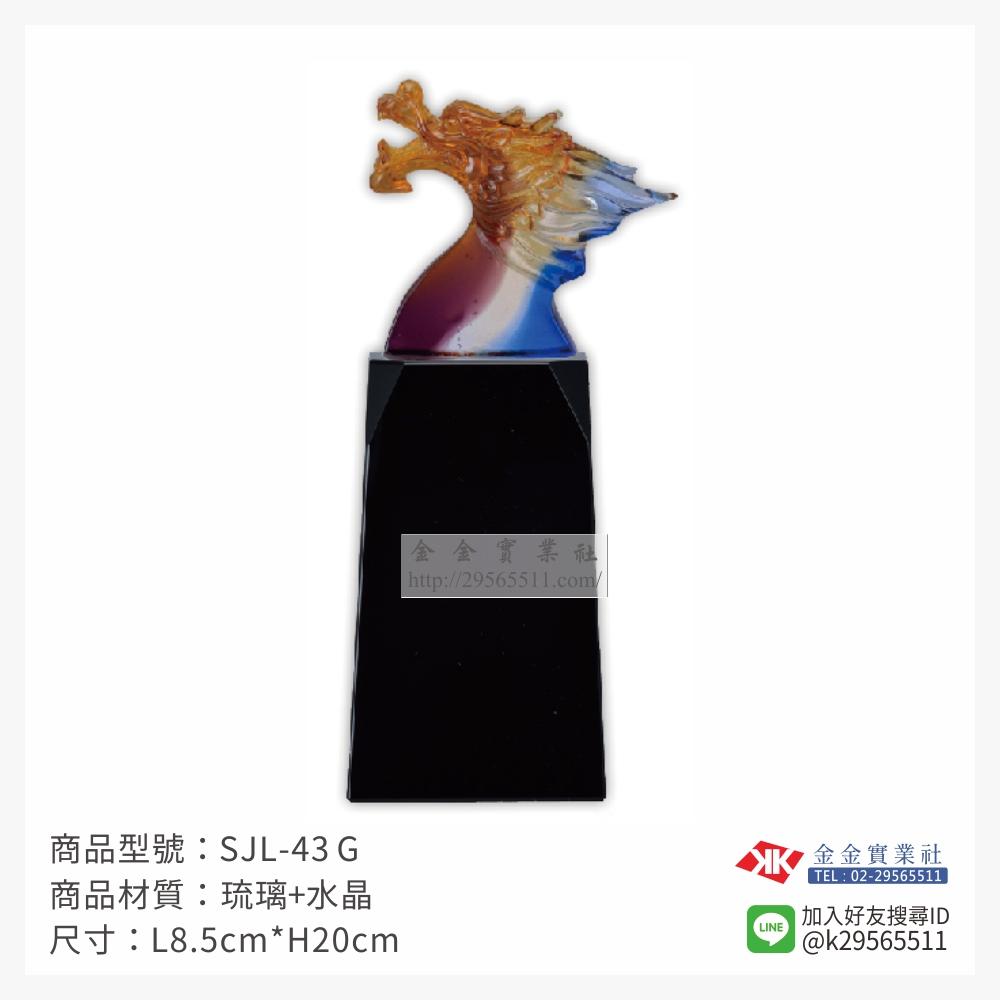 SJL-43G琉璃造型獎座-$2100~