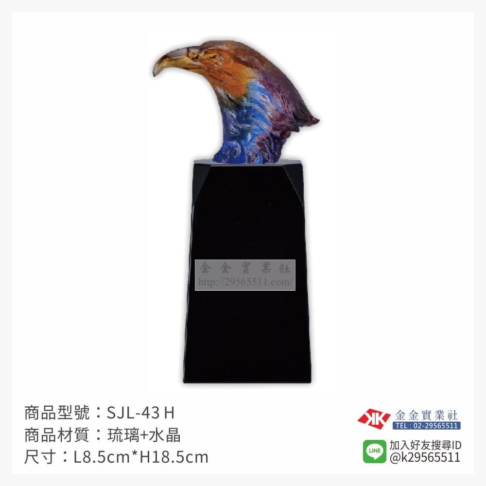 SJL-43H琉璃造型獎座-$2100~