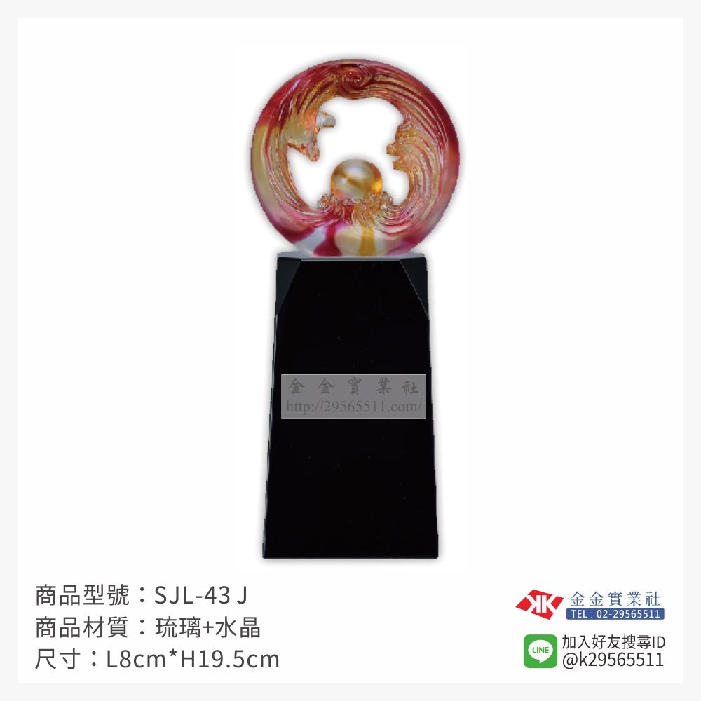 SJL-43J琉璃造型獎座-$2100~