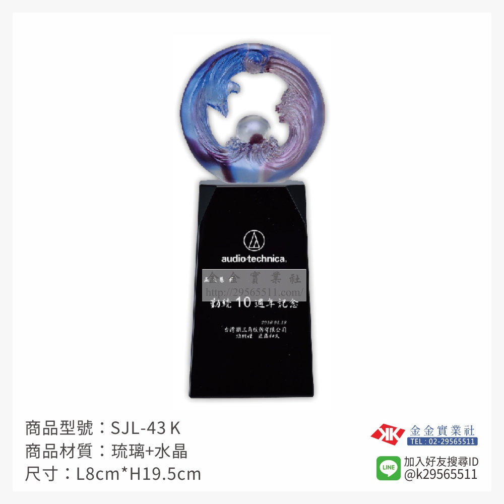 SJL-43K琉璃造型獎座-$2100~