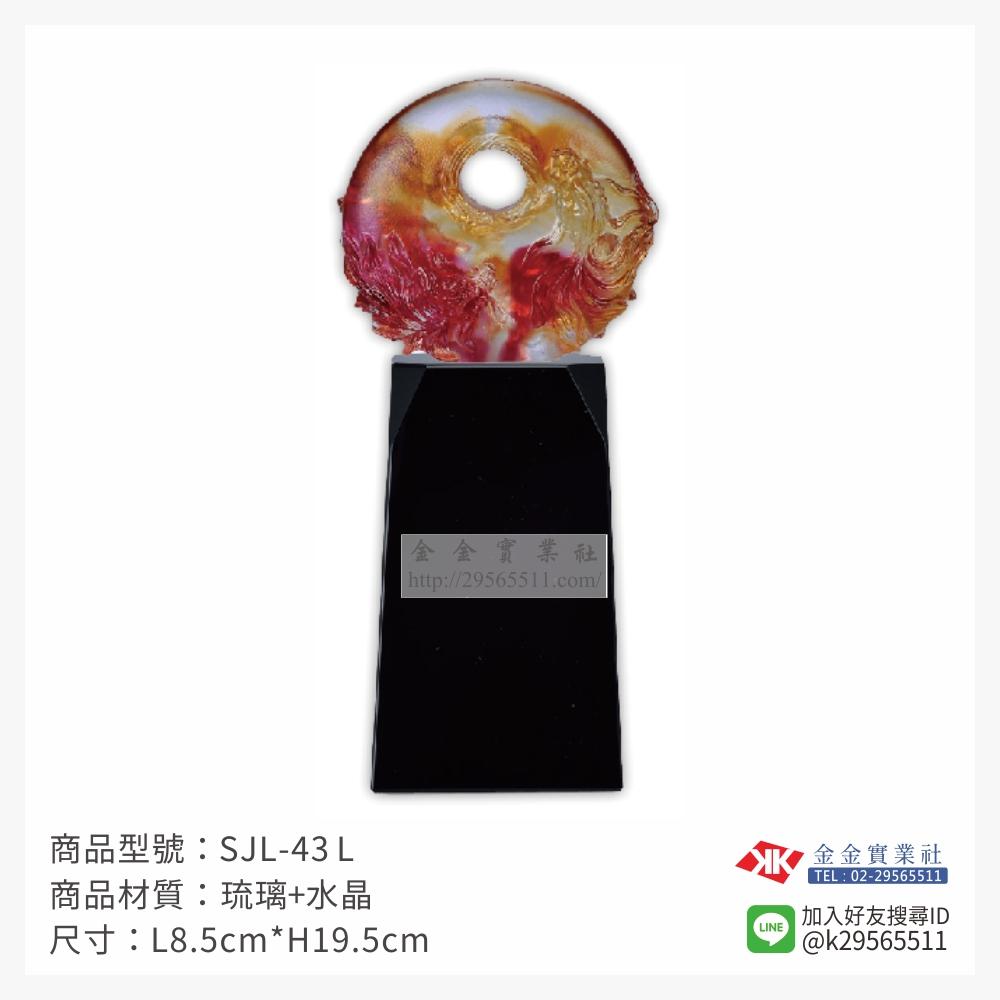 SJL-43L琉璃造型獎座-$2100~