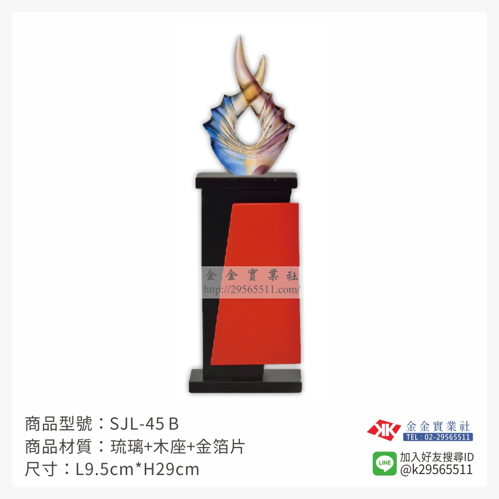 SJL-45B琉璃造型獎座-$1450~
