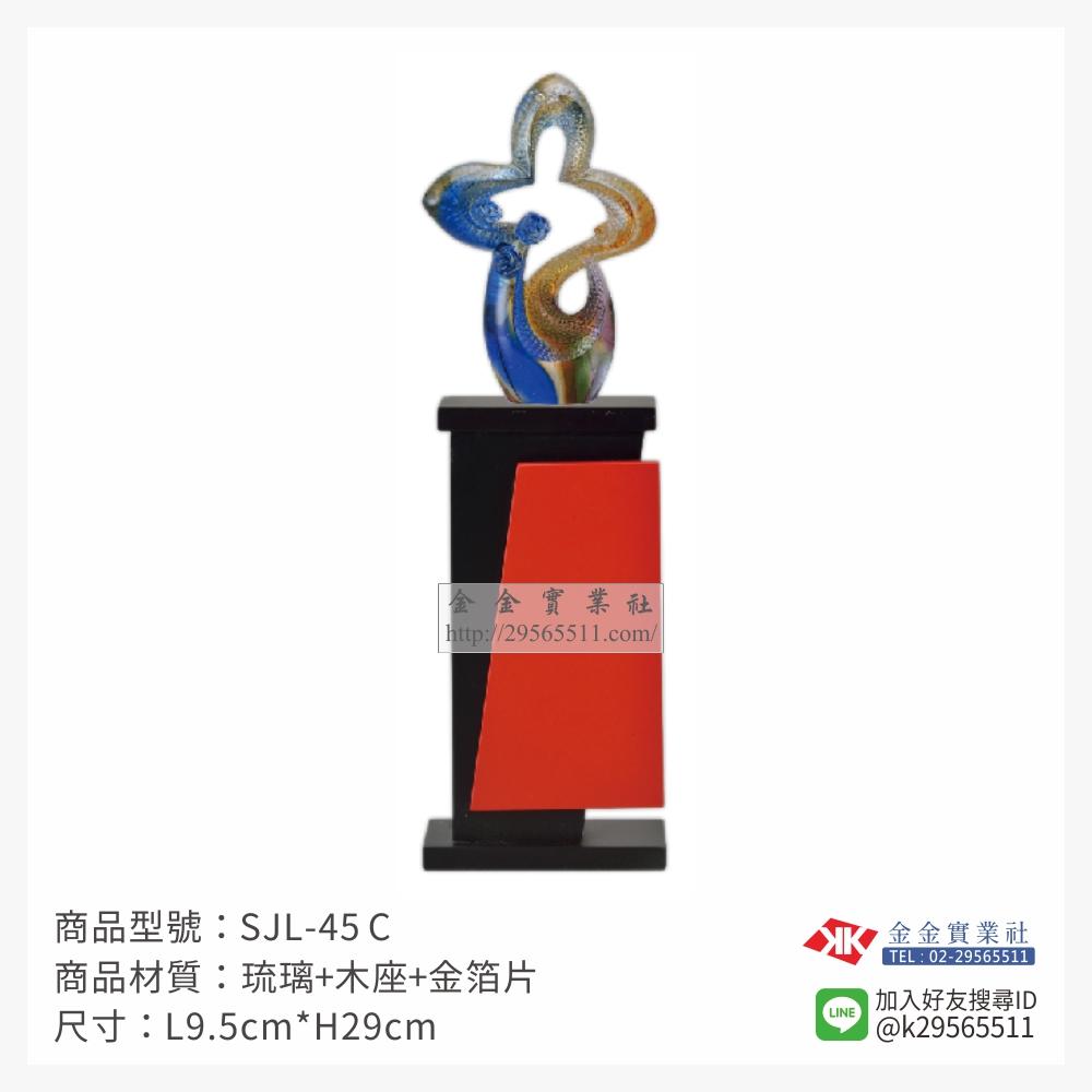 SJL-45C琉璃造型獎座-$1450~