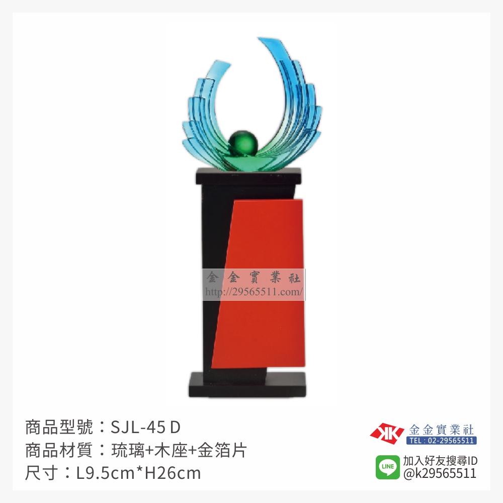 SJL-45D琉璃造型獎座-$1450~