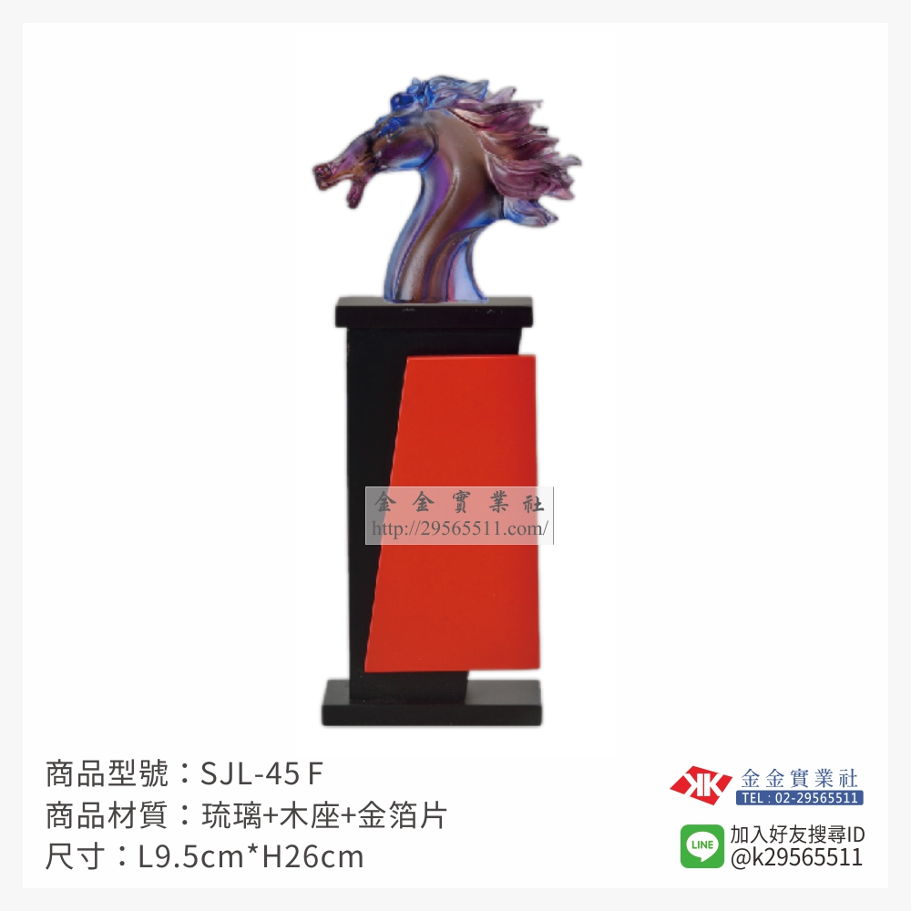 SJL-45F琉璃造型獎座-$1450~