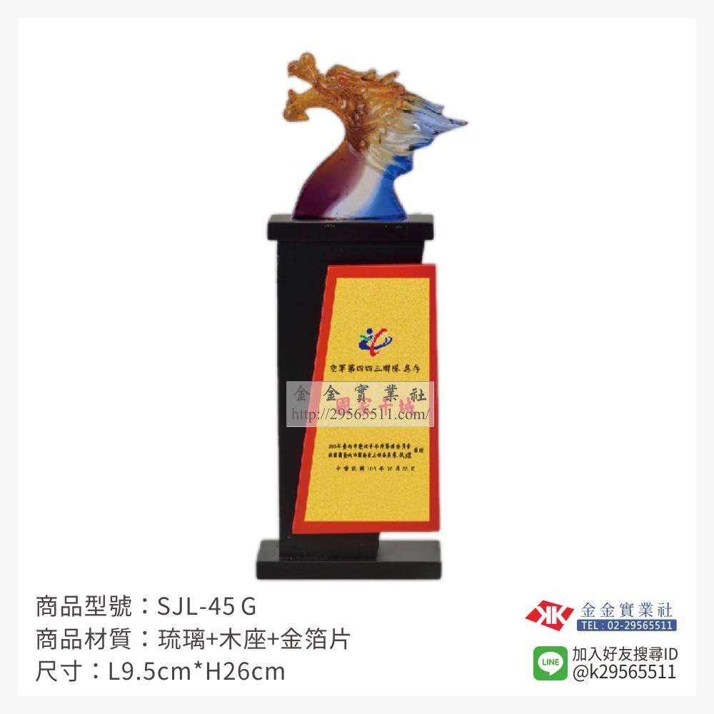 SJL-45G琉璃造型獎座-$1450~