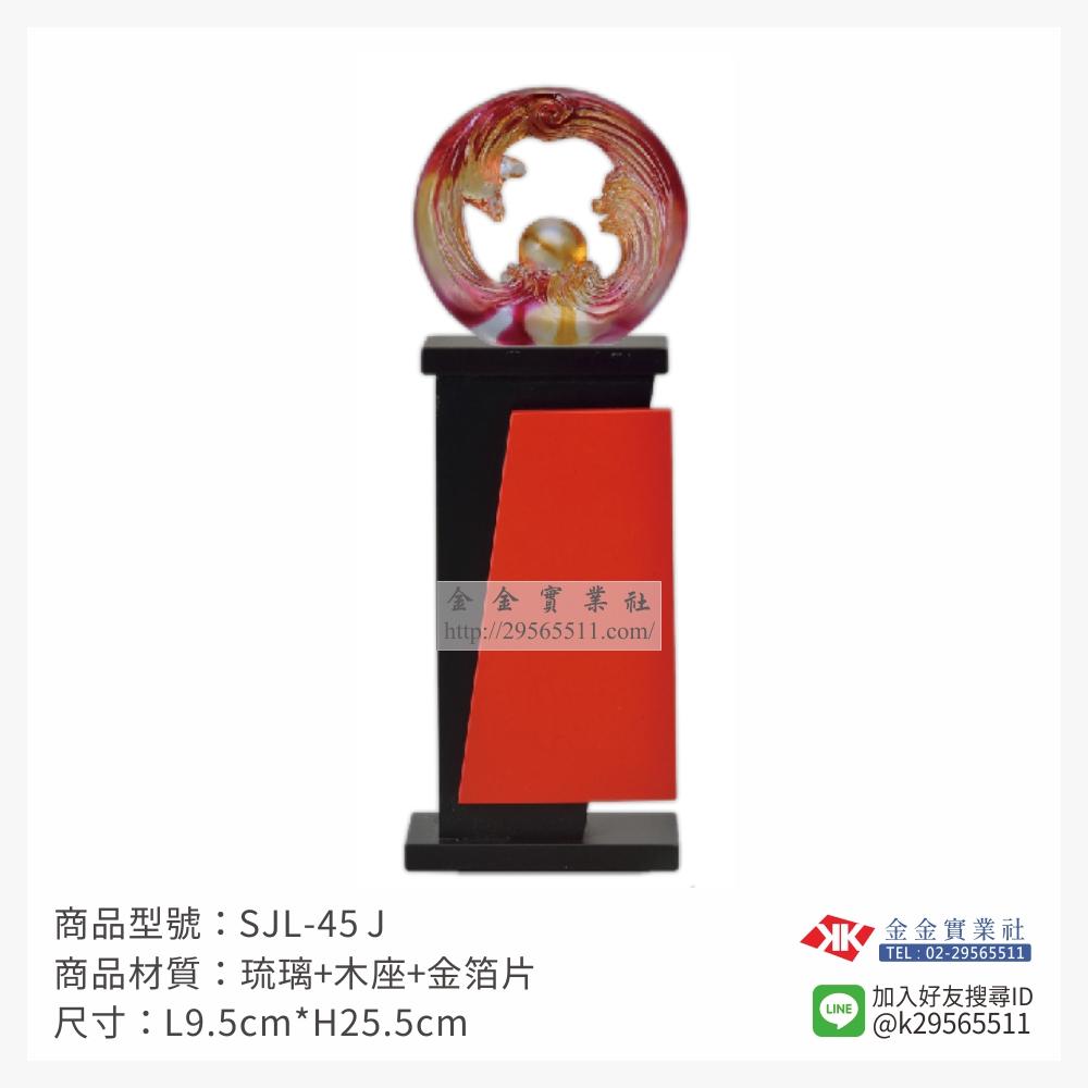 SJL-45J琉璃造型獎座-$1450~