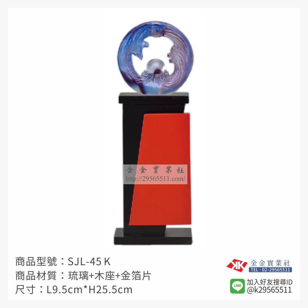 SJL-45K琉璃造型獎座-$1450~