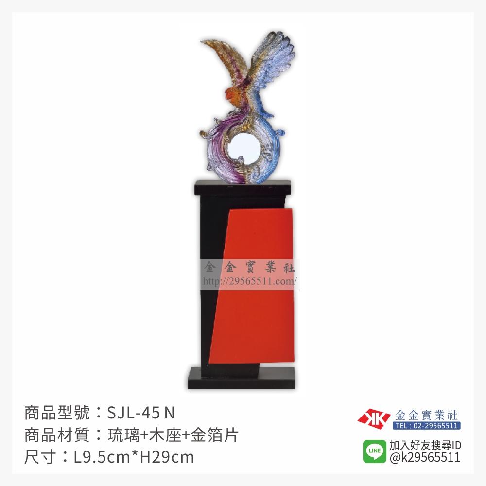 SJL-45N琉璃造型獎座-$1450~