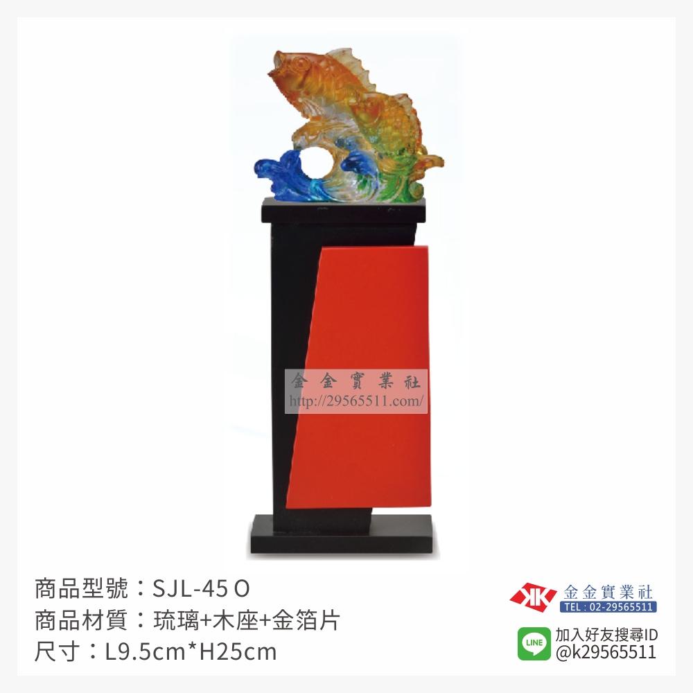 SJL-45O琉璃造型獎座-$1450~