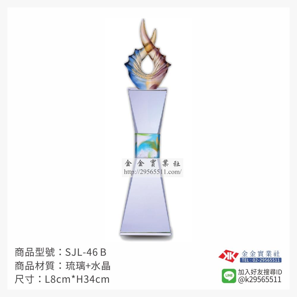 SJL-46B琉璃造型獎座-$2800~