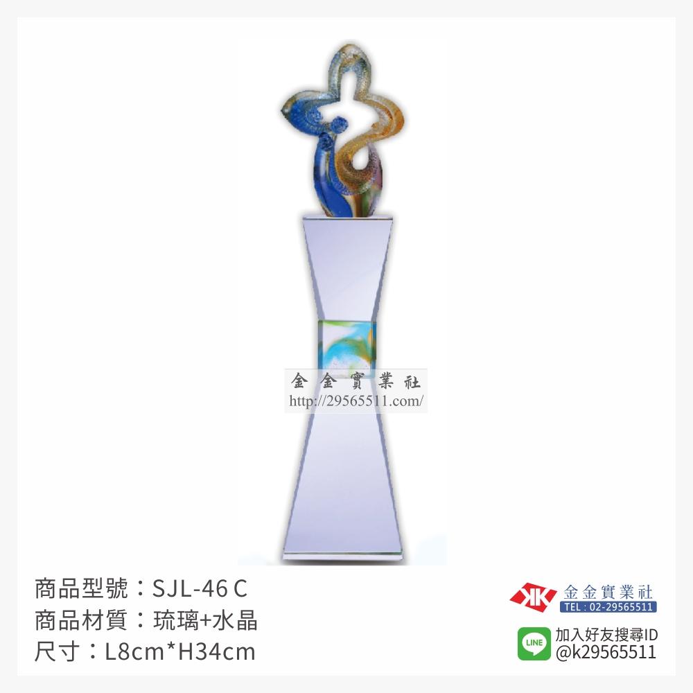 SJL-46C琉璃造型獎座-$2800~