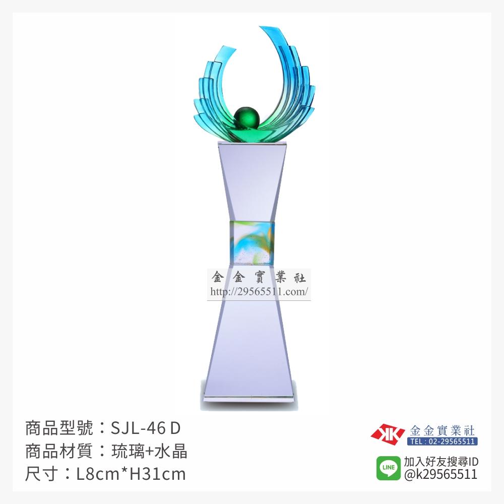 SJL-46D琉璃造型獎座-$2800~