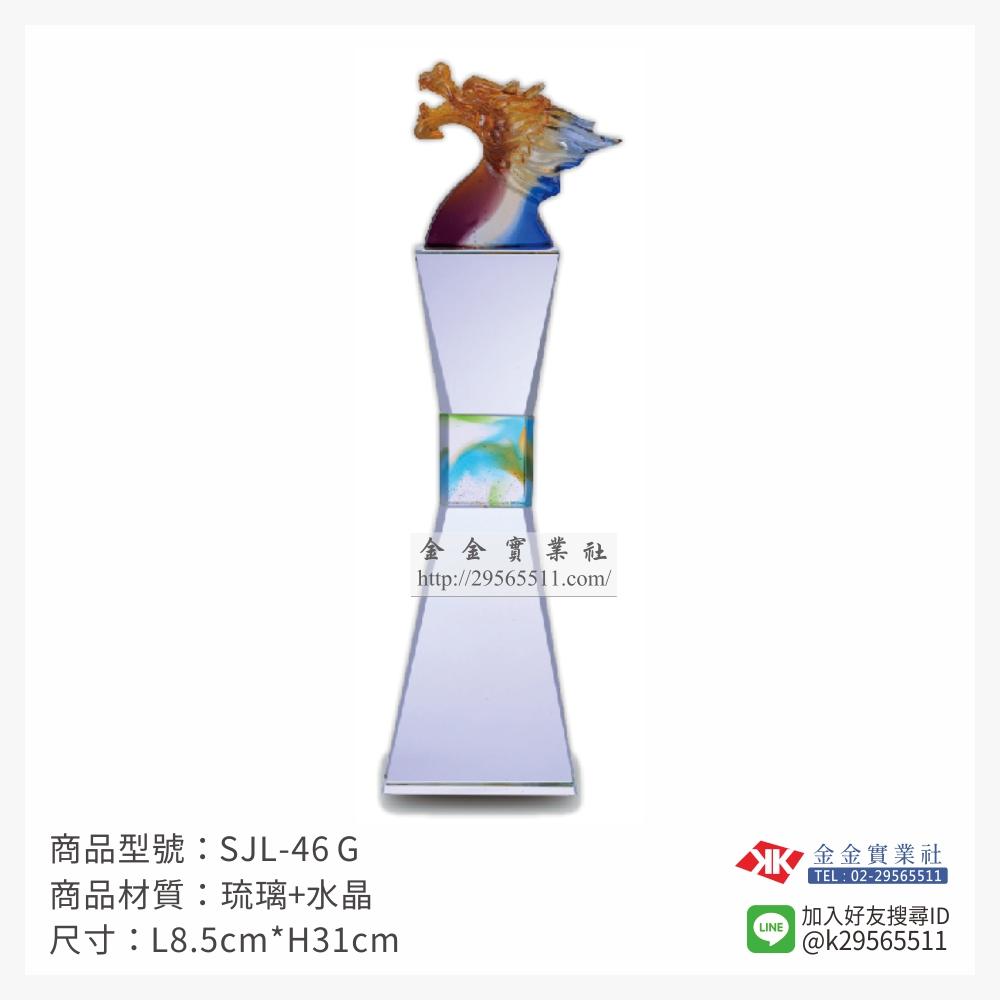 SJL-46G琉璃造型獎座-$2800~