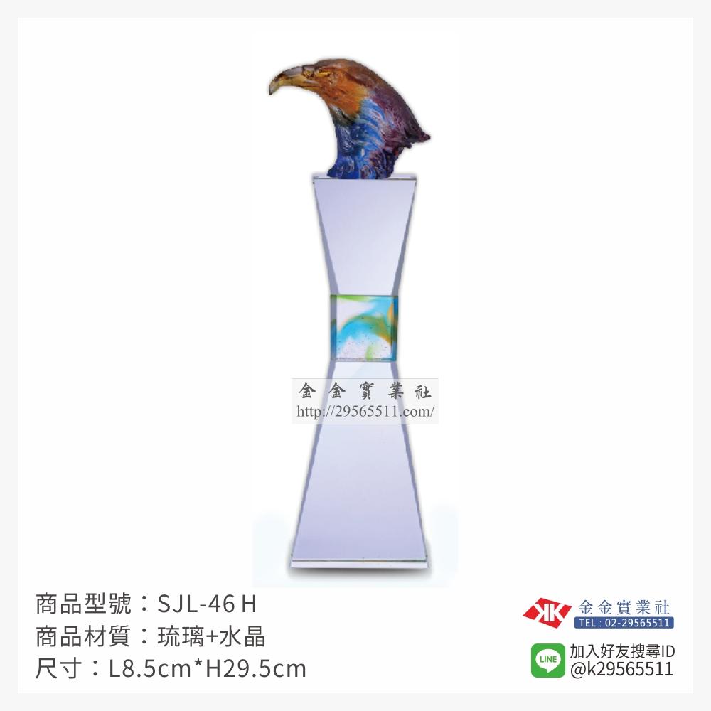 SJL-46H琉璃造型獎座-$2800~