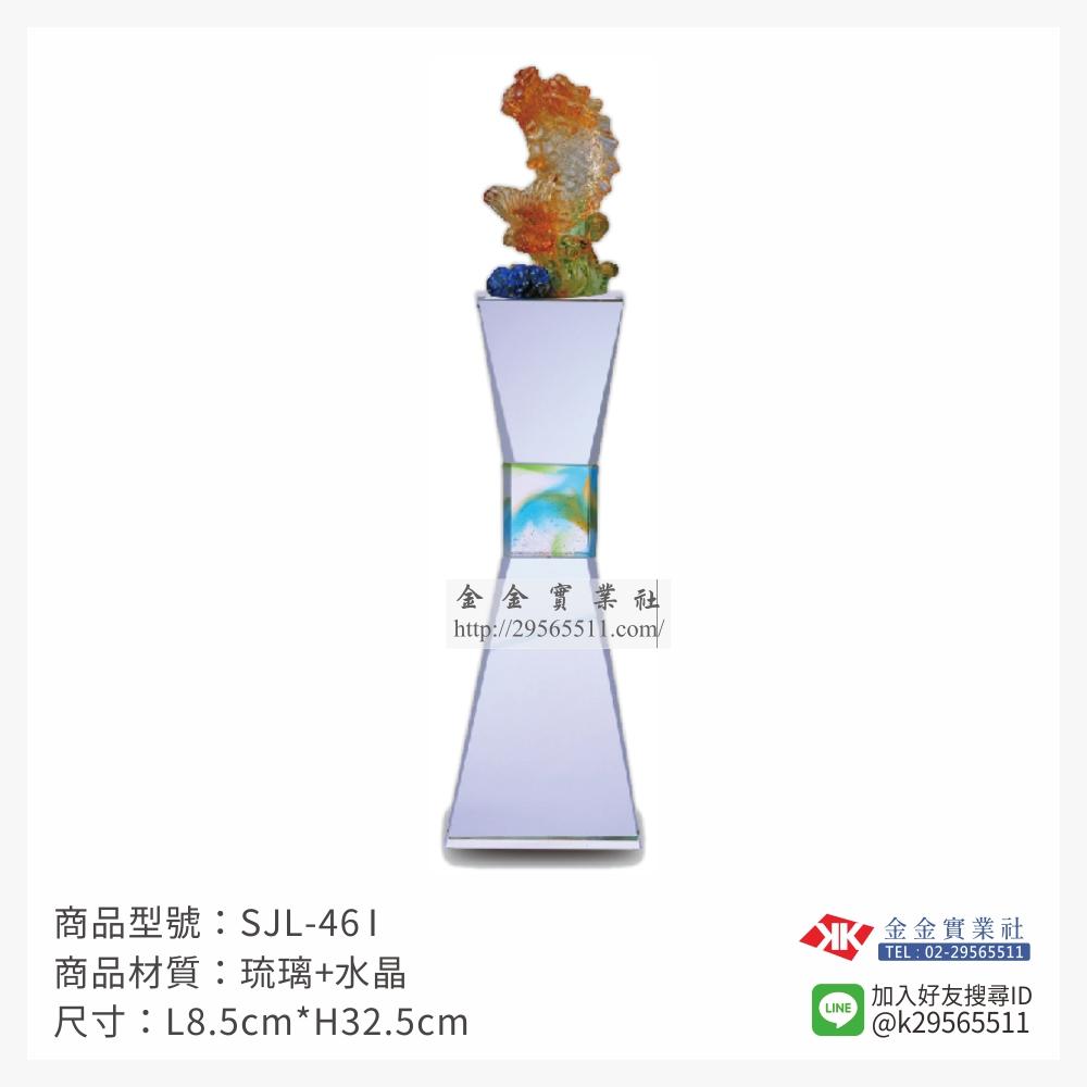 SJL-46i琉璃造型獎座-$2800~
