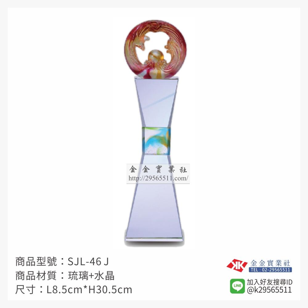 SJL-46J琉璃造型獎座-$2800~