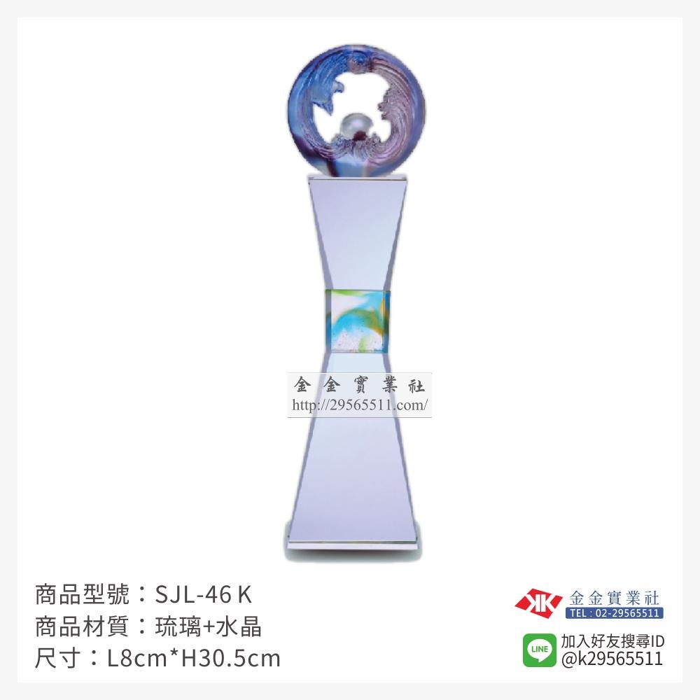 SJL-46K琉璃造型獎座-$2800~