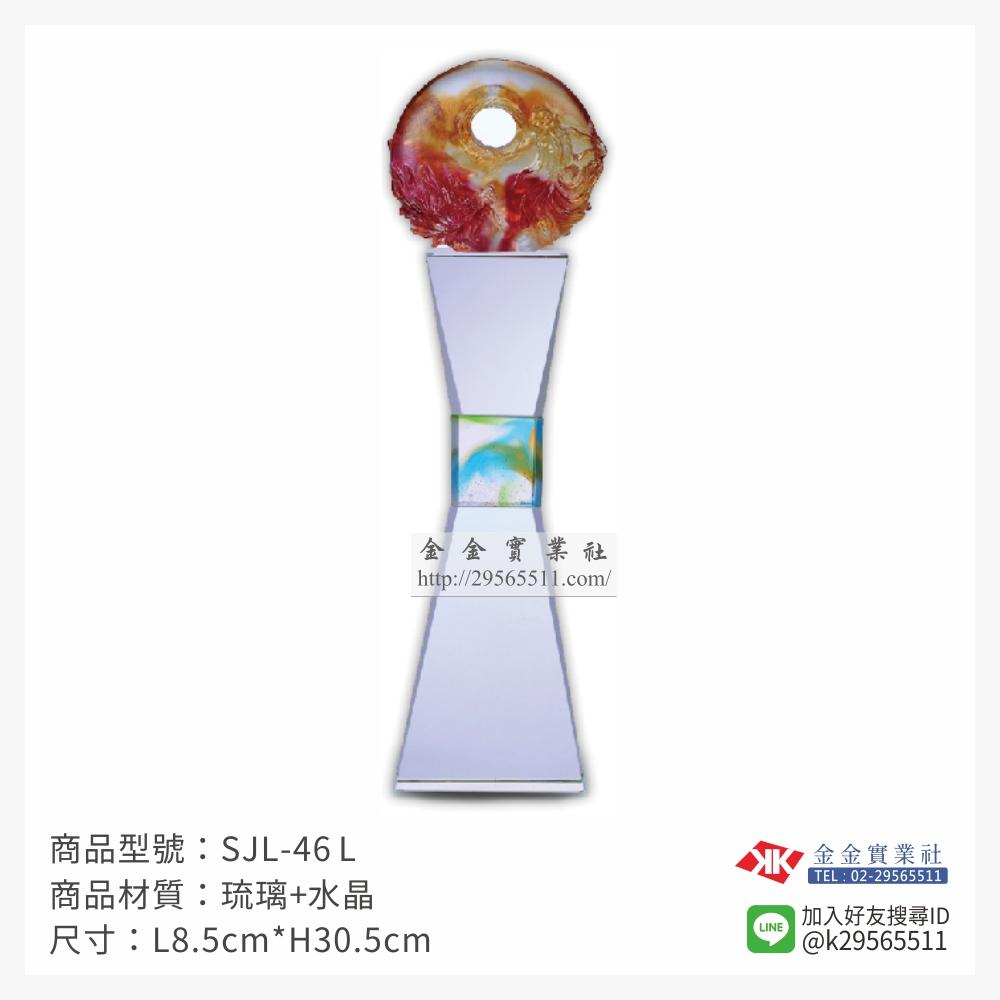 SJL-46L琉璃造型獎座-$2800~