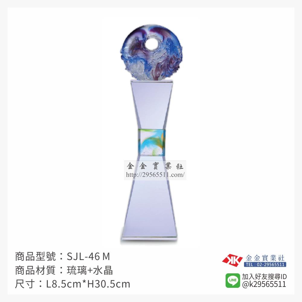 SJL-46M琉璃造型獎座-$2800~