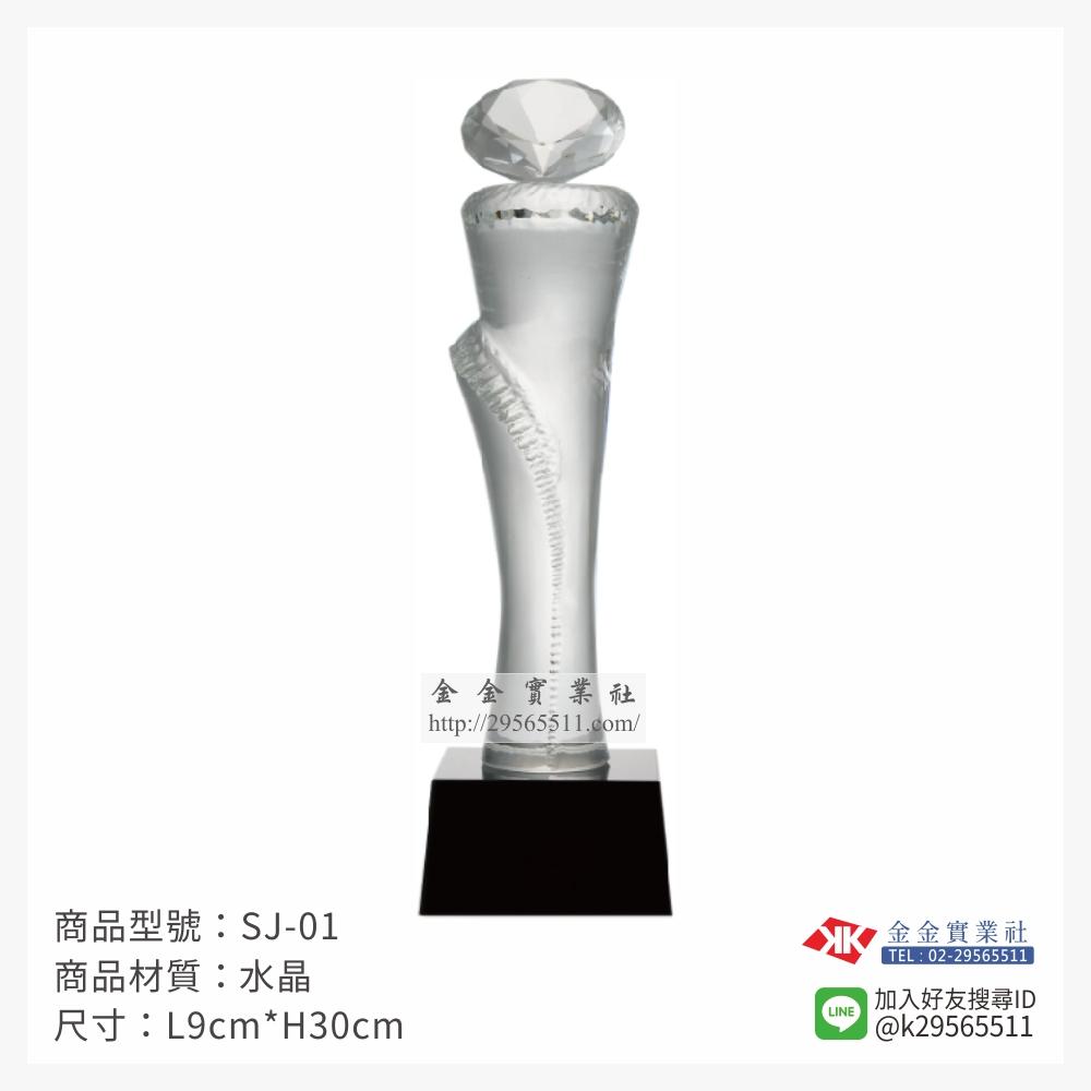 SJ-01水晶獎座-$2650~