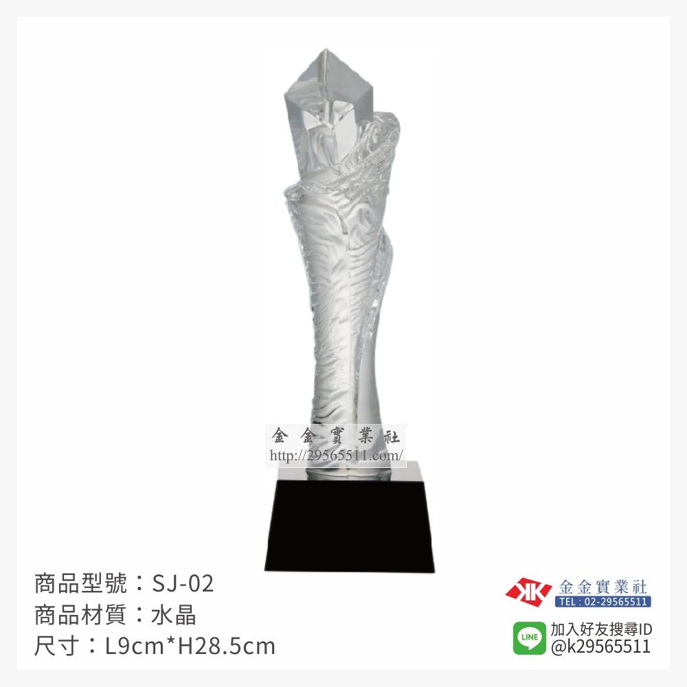 SJ-02水晶獎座-$2650~