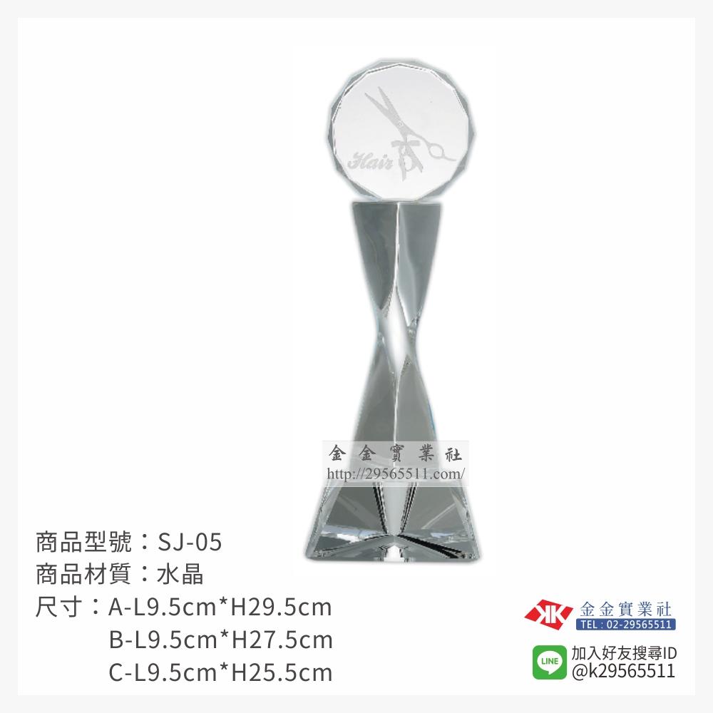 SJ-05水晶獎座-$2000~