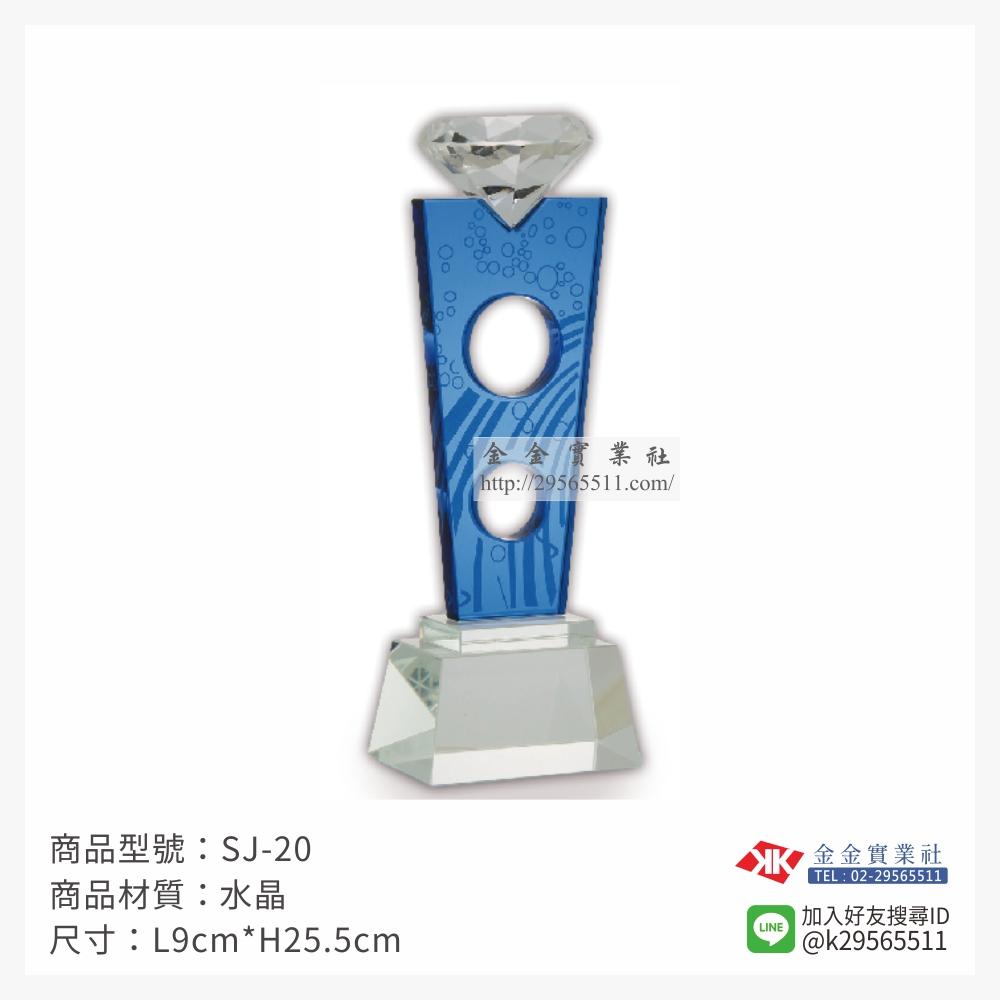 SJ-20水晶獎座-$1600~