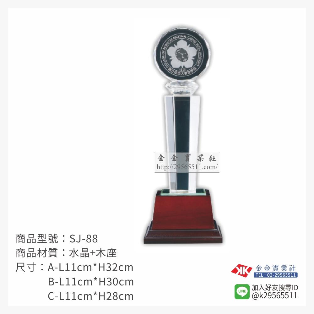 SJ-88水晶獎座-$1400~