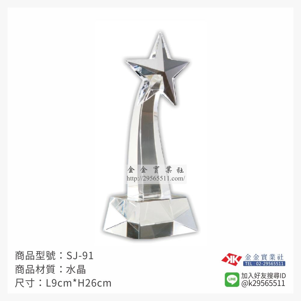 SJ-91水晶獎座-$1700~