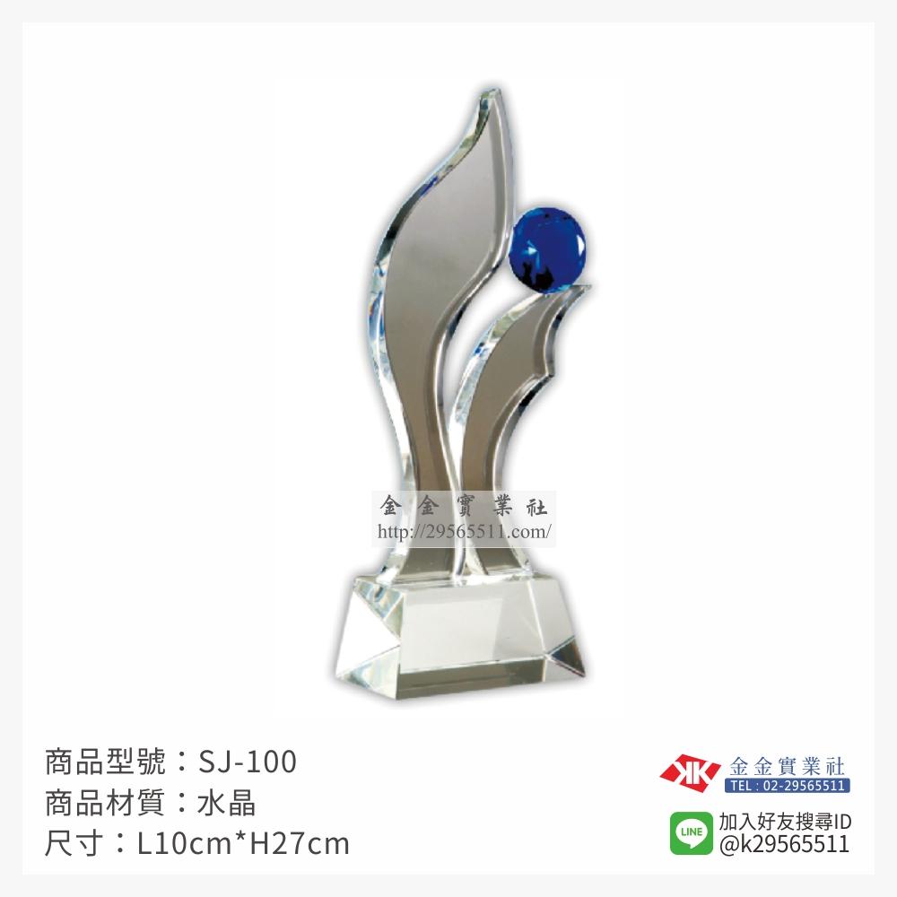 SJ-100水晶獎座-$1800~