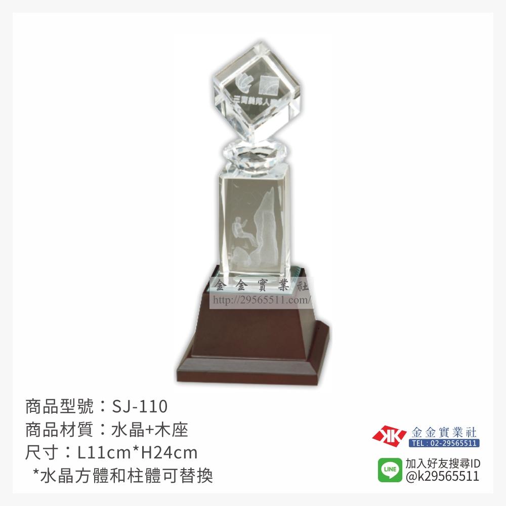SJ-110水晶獎座-$1200~