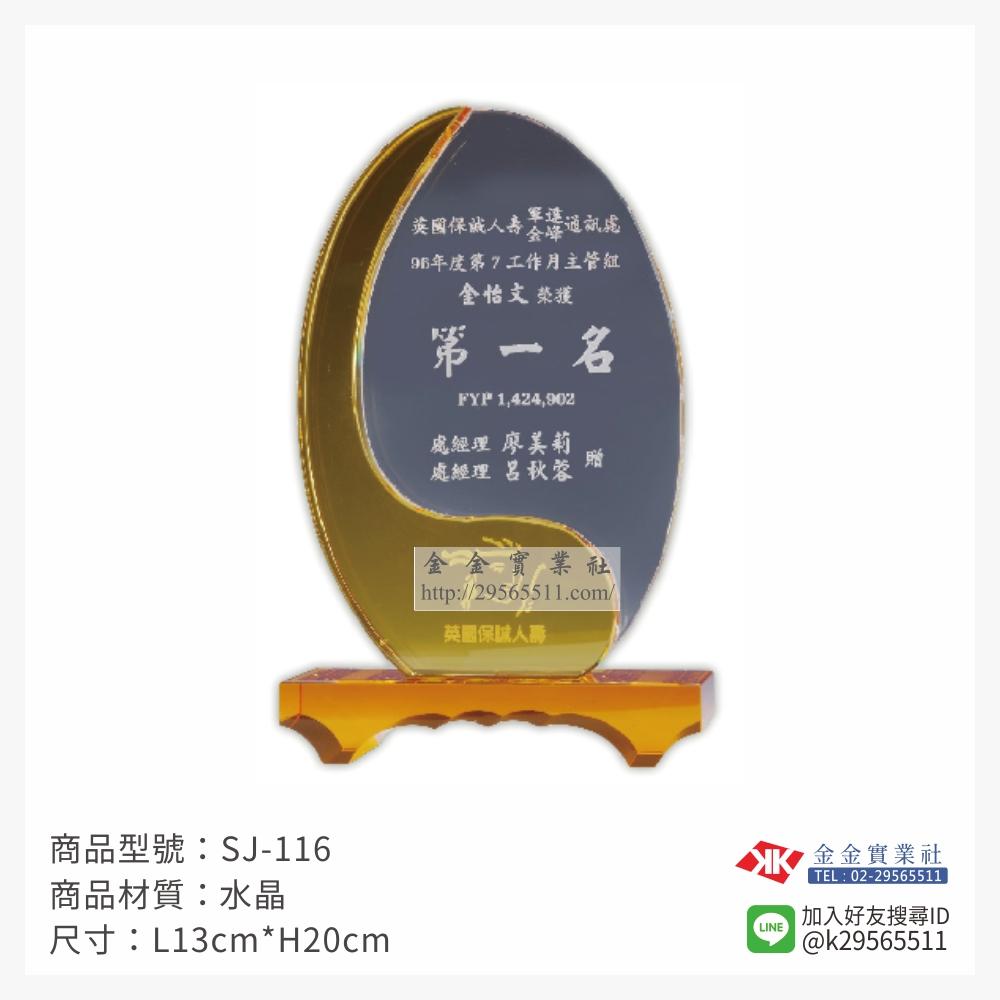 SJ-116水晶獎牌-$2300~