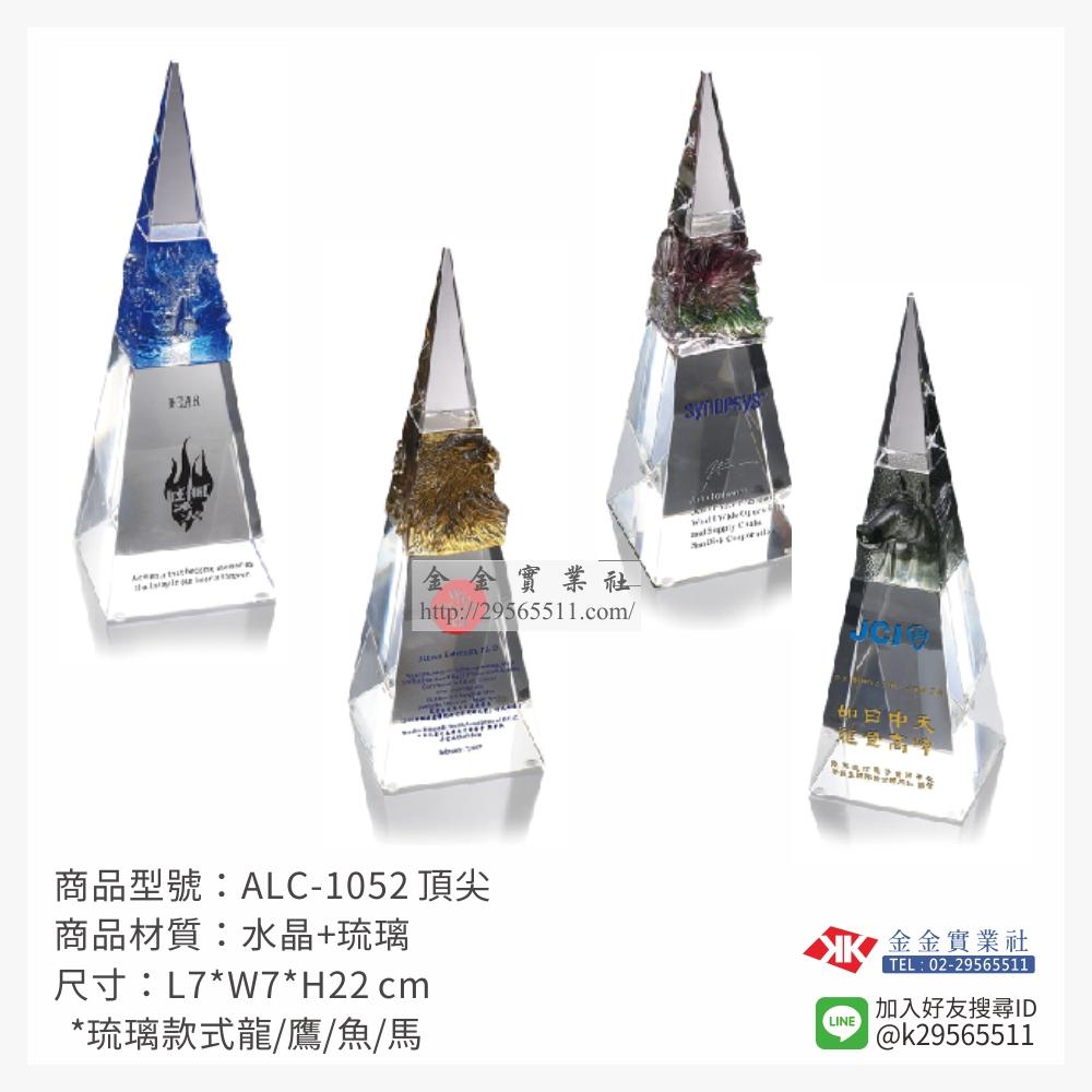 ALC-1052琉璃獎座-$2350~