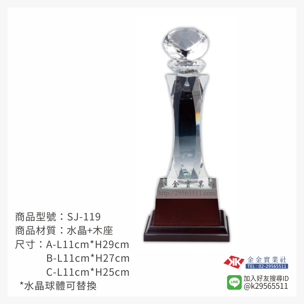 SJ-119水晶獎座-$1900~