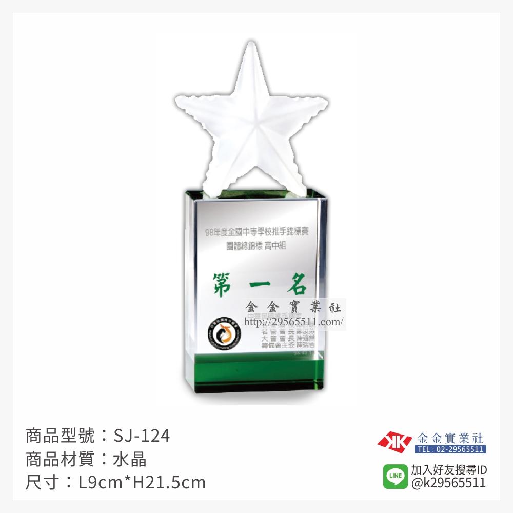 SJ-124水晶獎座-$1600~