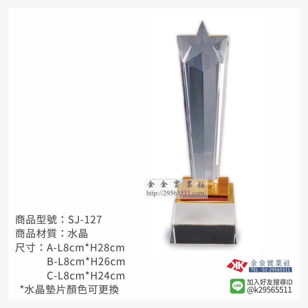 SJ-127水晶獎座-$2000~
