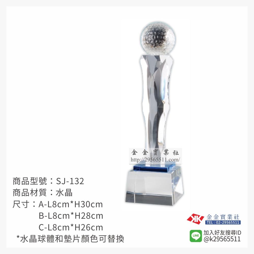 SJ-132水晶獎座-$2000~