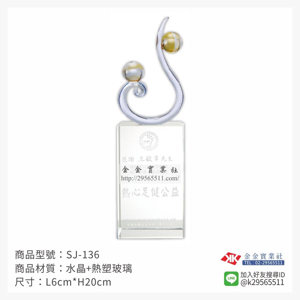 SJ-136琉璃獎座-$1300~