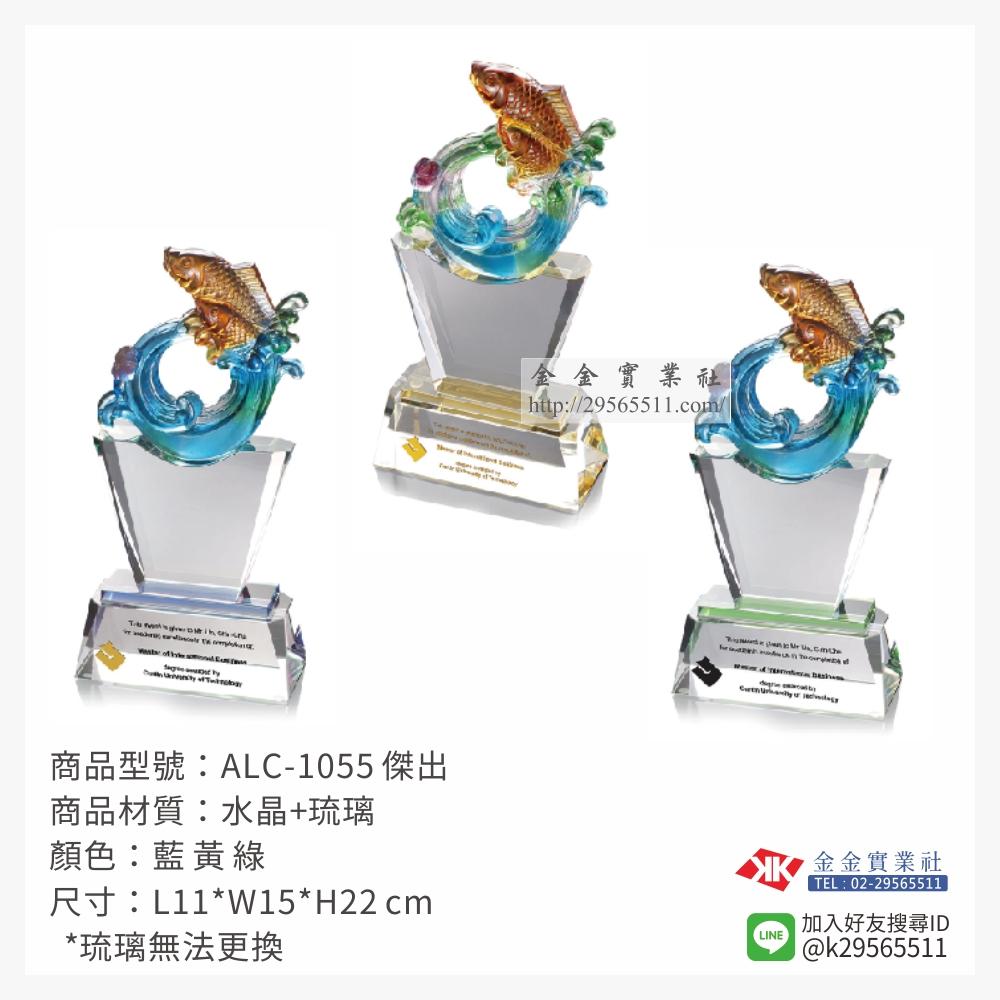 ALC-1055琉璃獎座-$2700~