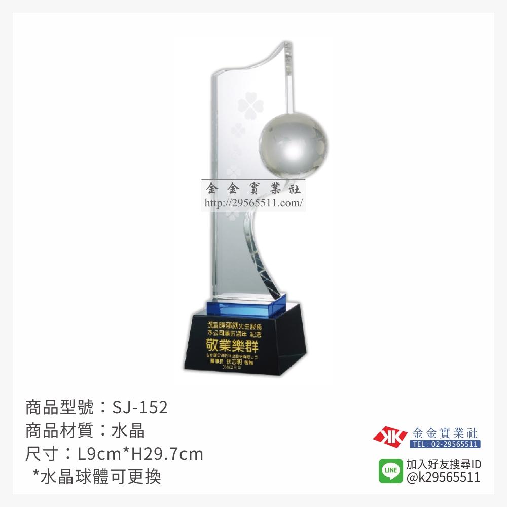 SJ-152水晶獎座-$1850~