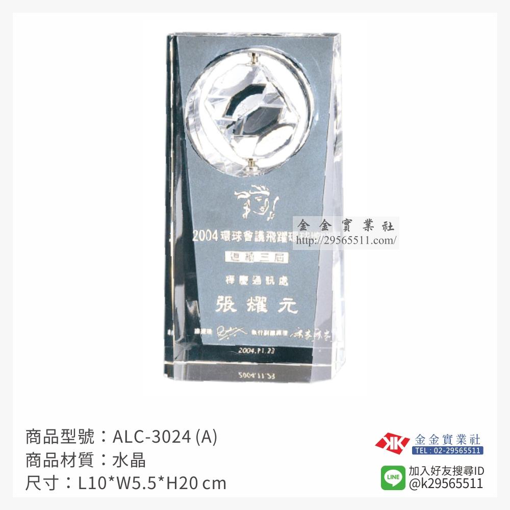 ALC-3024(A)水晶獎牌-$2150~