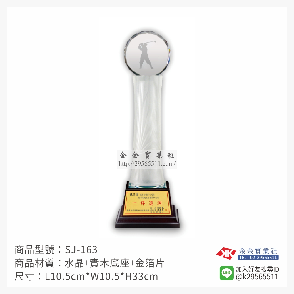 SJ-163水晶獎座-$1000~