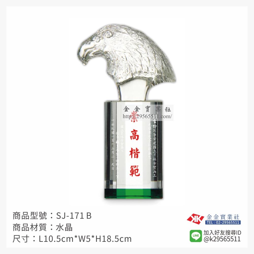 SJ-171 B水晶獎座-$1450~